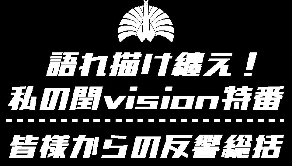 東京事変2O2O.7.24閏vision特番ニュースフラッシュ | 語れ描け ...